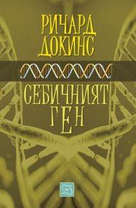 Себичният ген - корица на книга