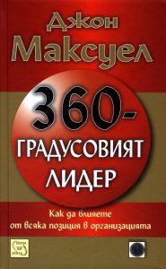 360-градусовият лидер