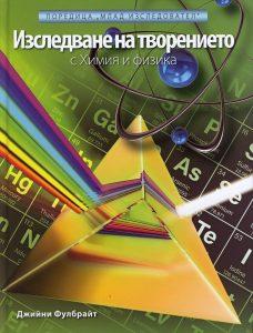 Изследване на творението с Химия и физика