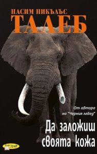 Да заложиш своята кожа - книга на на Насим Талеб