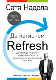 Да натиснем Refresh