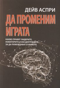 ДА ПРОМЕНИМ ИГРАТА - книга на Дейв Аспри