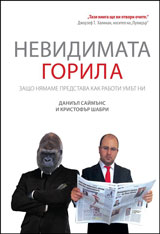 Корица на книгата Невидимата горила