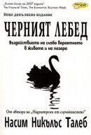 Черният лебед.