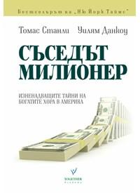 Съседът милионер - Томас Станли, Уилям Д. Данкоу