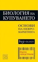 Биология на купуването